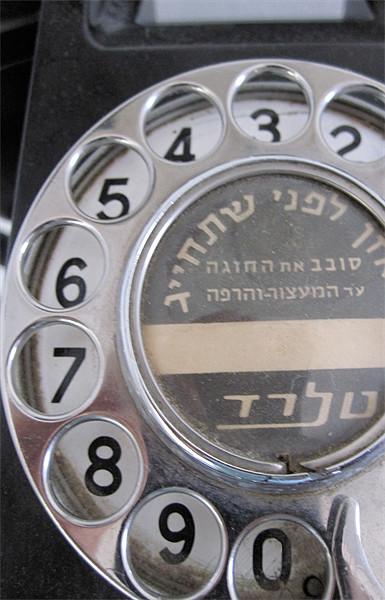 iPhone template Vintage rotary phone Canvas print by Eyal Nahmias